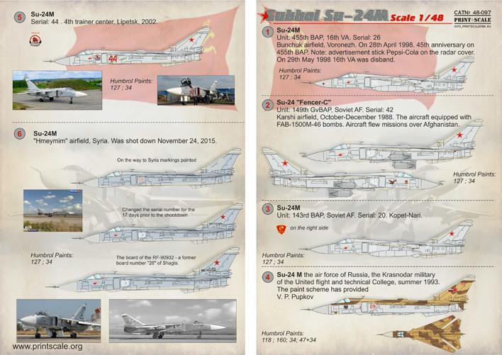 スホーイ Su-24M フェンサー
