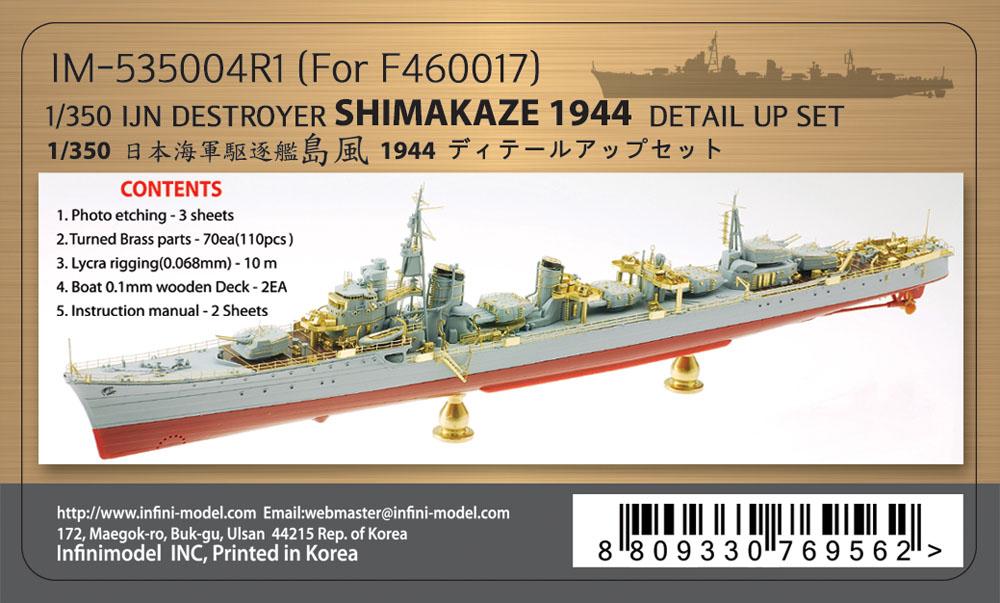 Shimakaze-box-art-01-1