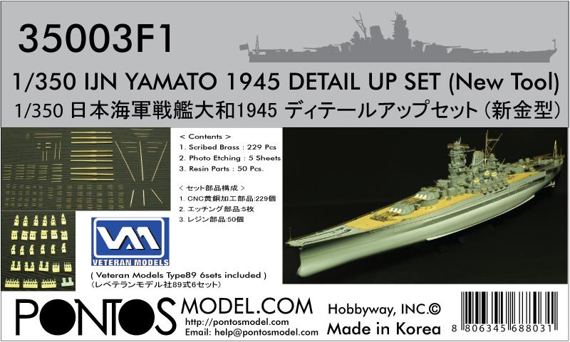 ポントス「戦艦 大  1945 フルディテールアップセット」予約