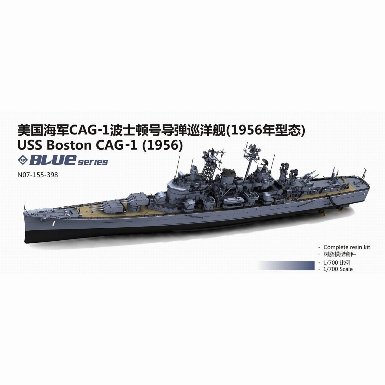 【新製品】N07-155 米海軍 ミサイル巡洋艦 CAG-1 ボストン Boston 1956