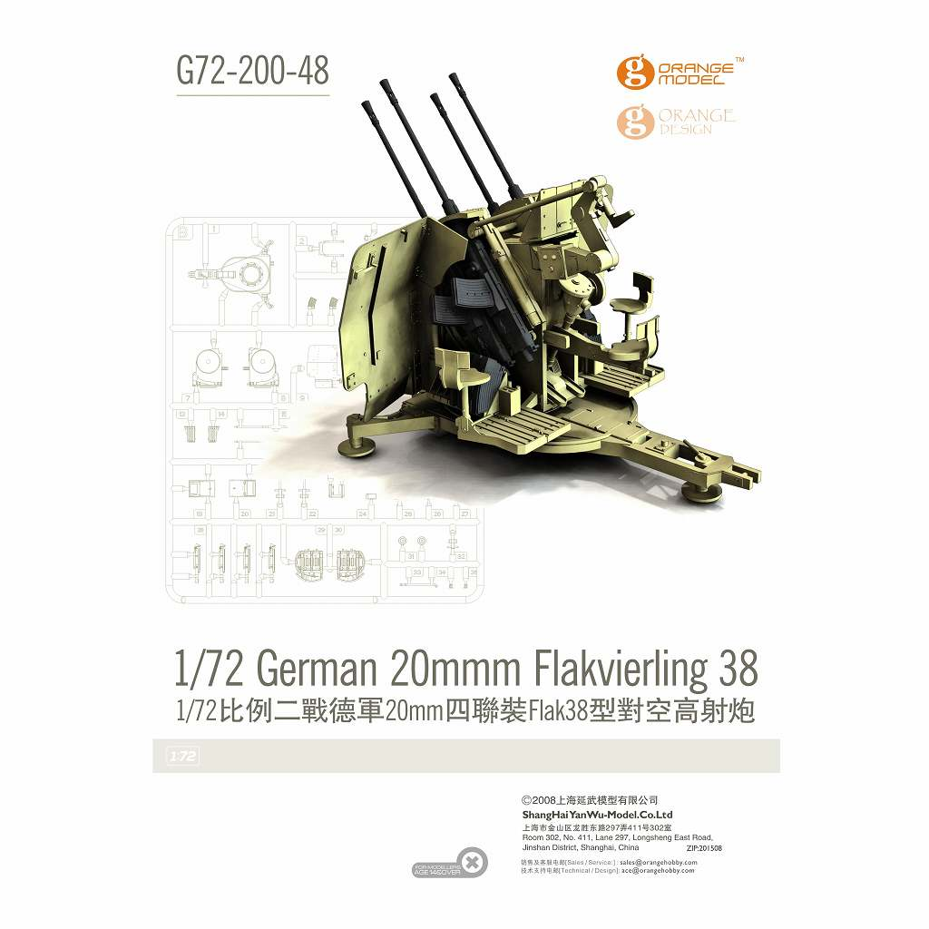 【新製品】G72-200 【初回限定金属砲身付】ドイツ 20mm 4連装高射機関砲 Flak38