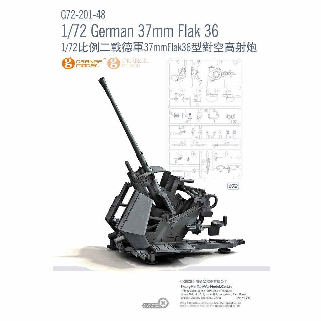 【新製品】G72-201 【初回限定金属砲身付】ドイツ 3.7cm 対空機関砲 Flak36