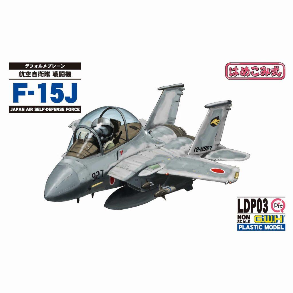 【新製品】LDP03 航空自衛隊 戦闘機 F-15J