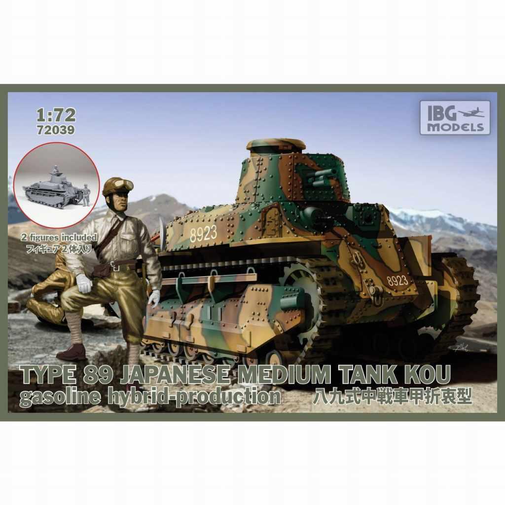 【新製品】72039 八九式中戦車甲 折衷型