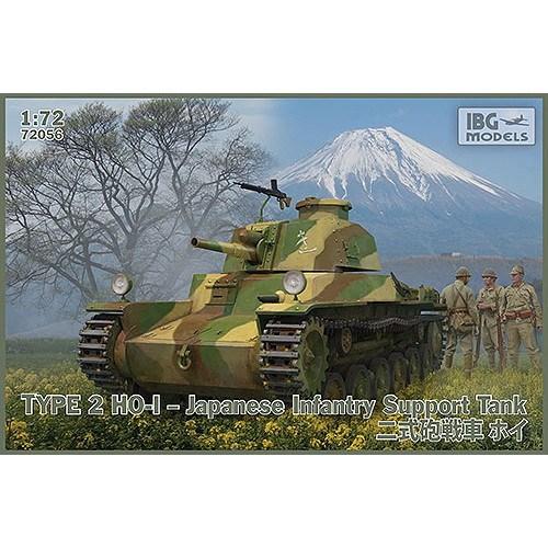 【新製品】72056 日本 二式砲戦車 ホイ