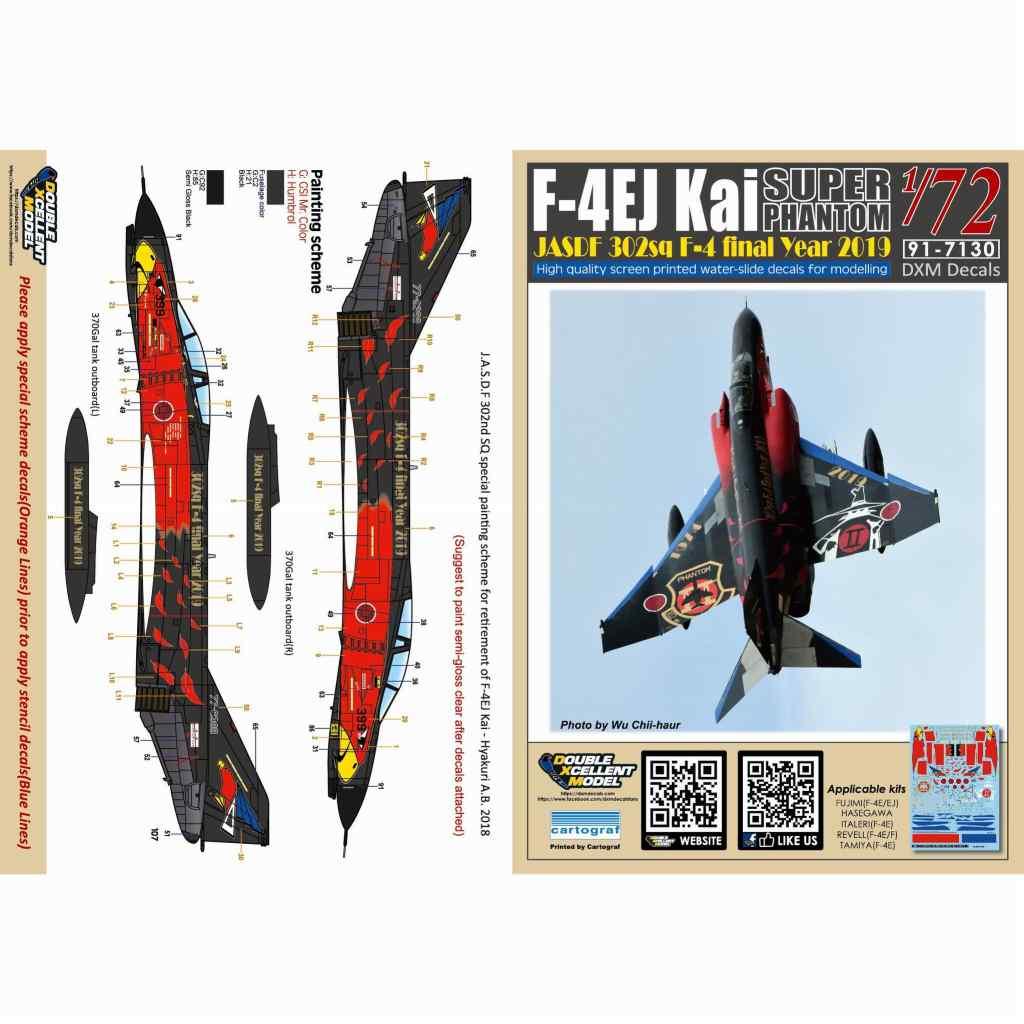 【新製品】91-7130 航空自衛隊 F-4EJ改 スーパーファントム 302SQ F-4 ファイナルイヤー 2019 尾白鷲 ブラック