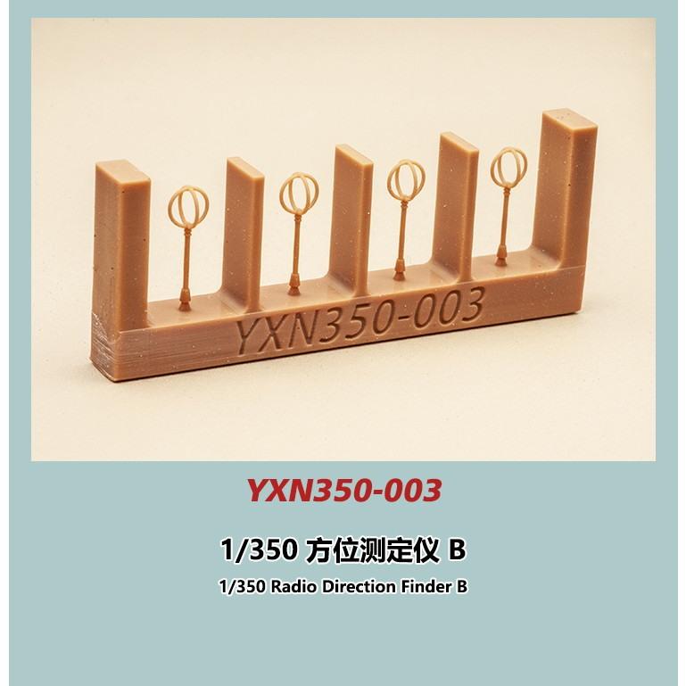 【新製品】YXN350-003 艦艇用 方位測定儀B