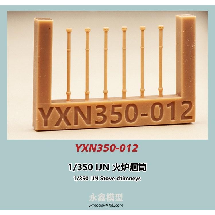 【新製品】YXN350-012 日本海軍 艦艇用 ストーブ煙突