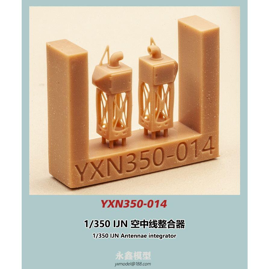 【新製品】YXN350-014 日本海軍 艦艇用 空中線整合器
