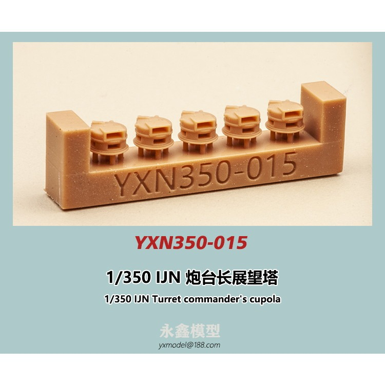 【新製品】YXN350-015 日本海軍 艦艇用 砲台長展望塔