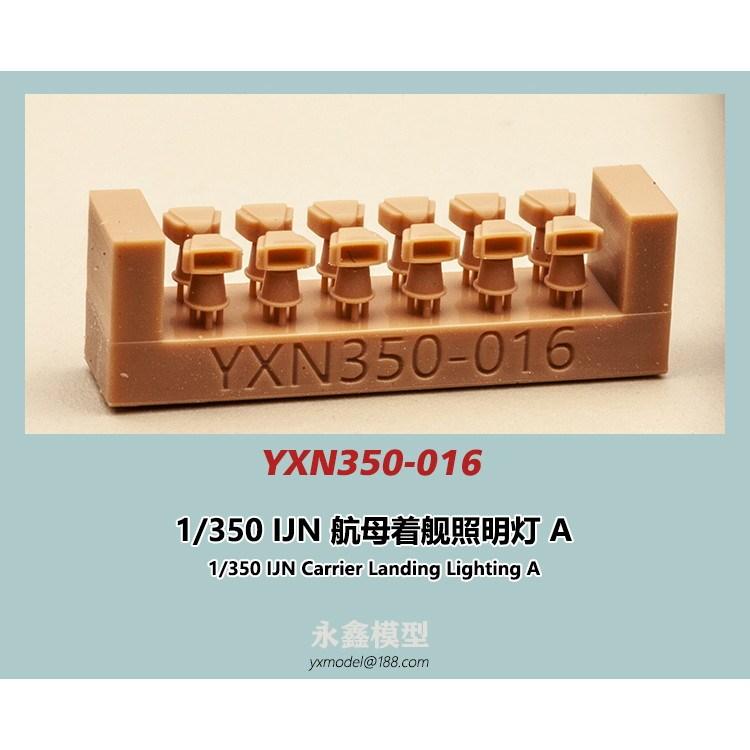 【新製品】YXN350-016 日本海軍 空母着艦照明灯A