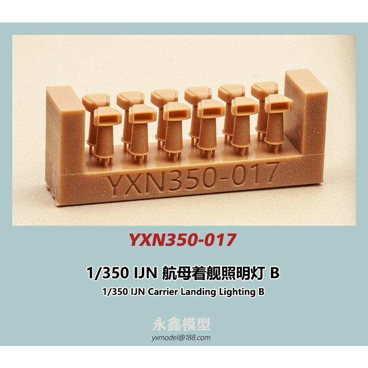 【新製品】YXN350-017 日本海軍 空母着艦照明灯B