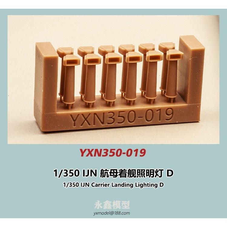 【新製品】YXN350-019 日本海軍 空母着艦照明灯D
