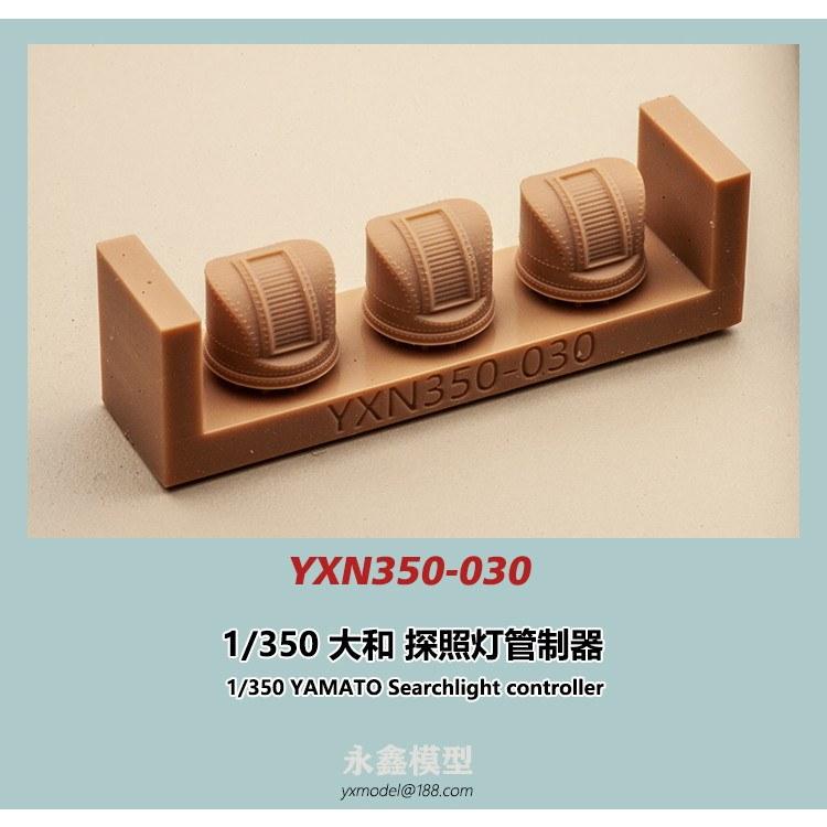 【新製品】YXN350-030 大和型戦艦 探照灯管制器