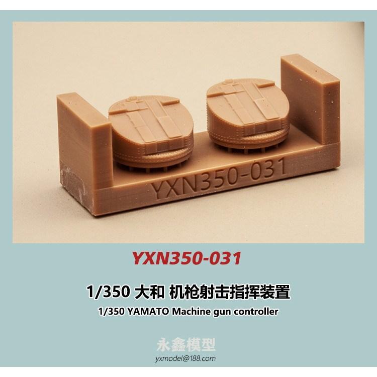 【新製品】YXN350-031 大和型戦艦 機銃射撃指揮装置
