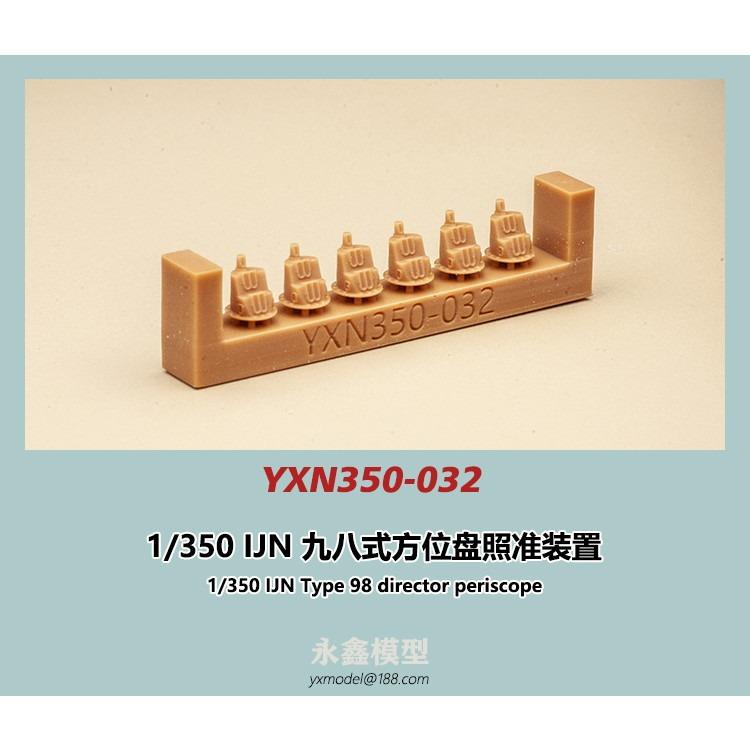 【新製品】YXN350-032 九八式方位盤照準装置