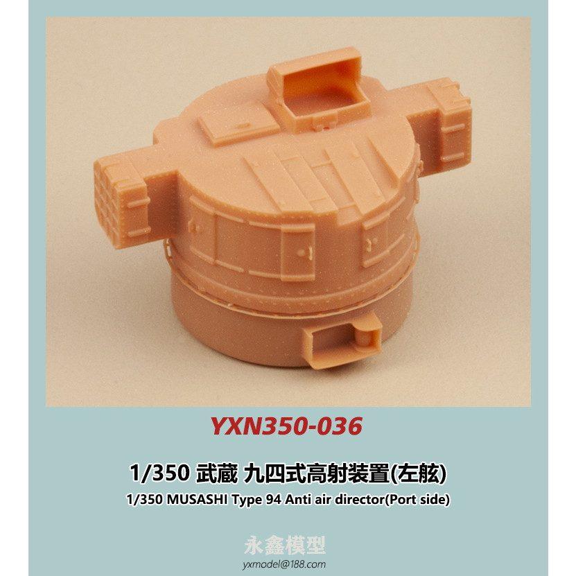 【新製品】YXN350-036 戦艦 武蔵 九四式高射装置(左舷)