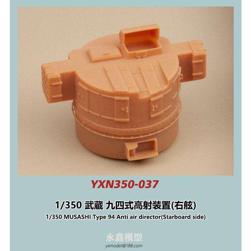 【新製品】YXN350-037 戦艦 武蔵 九四式高射装置(右舷)