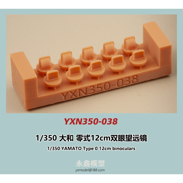 【新製品】YXN350-038 戦艦 大和 零式12cm双眼望遠鏡