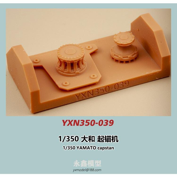 【新製品】YXN350-039 大和型戦艦 キャプスタン