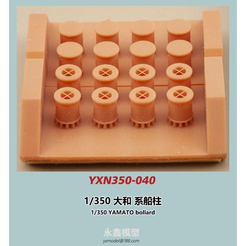 【新製品】YXN350-040 大和型戦艦 ボラード