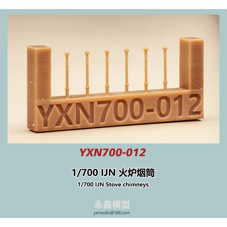 【新製品】YXN700-012 日本海軍 艦艇用 ストーブ煙突
