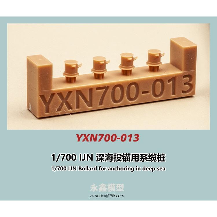 【新製品】YXN700-013 日本海軍 艦艇用 ボラード