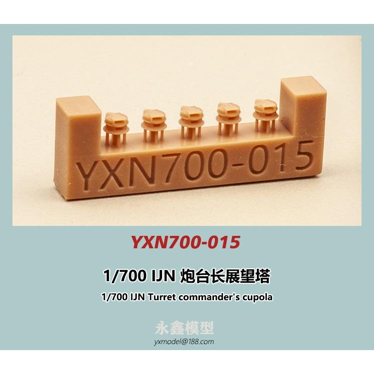 【新製品】YXN700-015 日本海軍 艦艇用 砲台長展望塔
