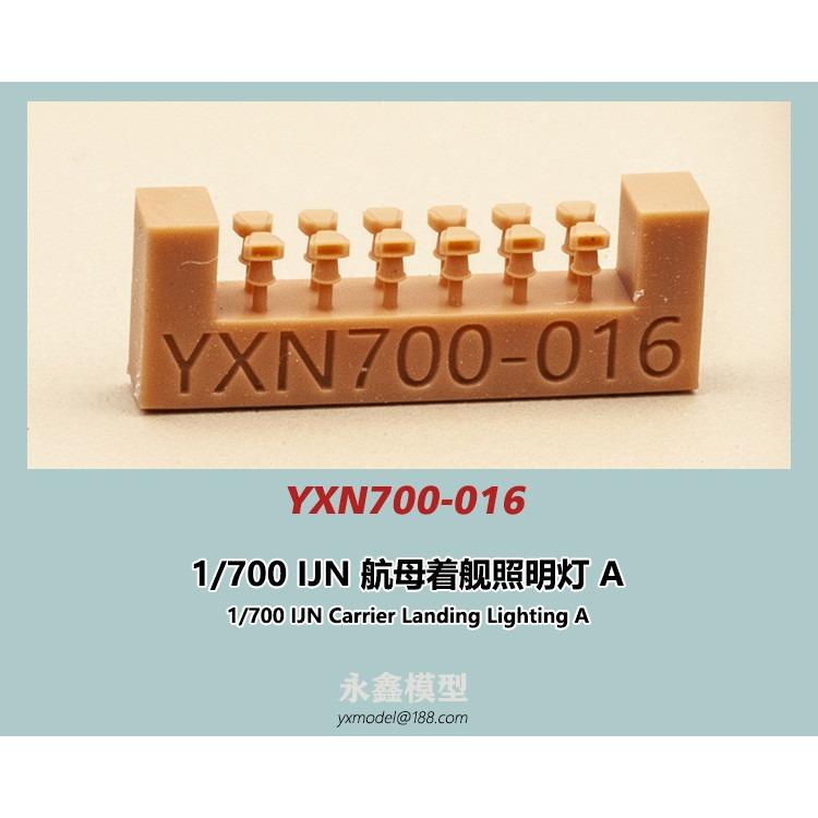 【新製品】YXN700-016 日本海軍 空母着艦照明灯A