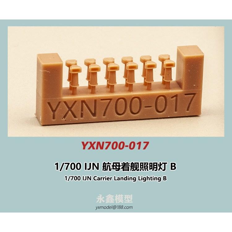 【新製品】YXN700-017 日本海軍 空母着艦照明灯B