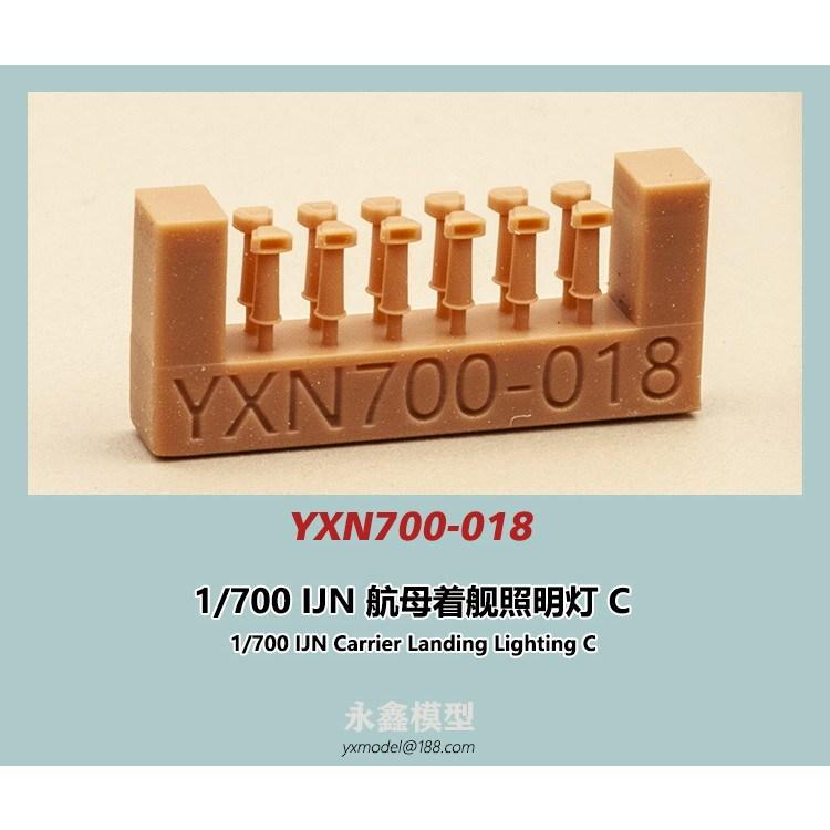 【新製品】YXN700-018 日本海軍 空母着艦照明灯C