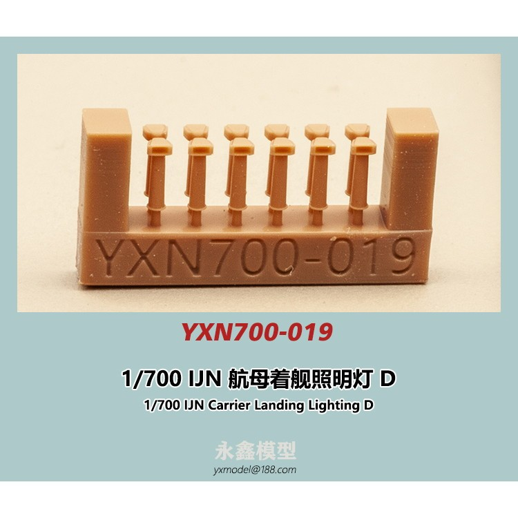 【新製品】YXN700-019 日本海軍 空母着艦照明灯D