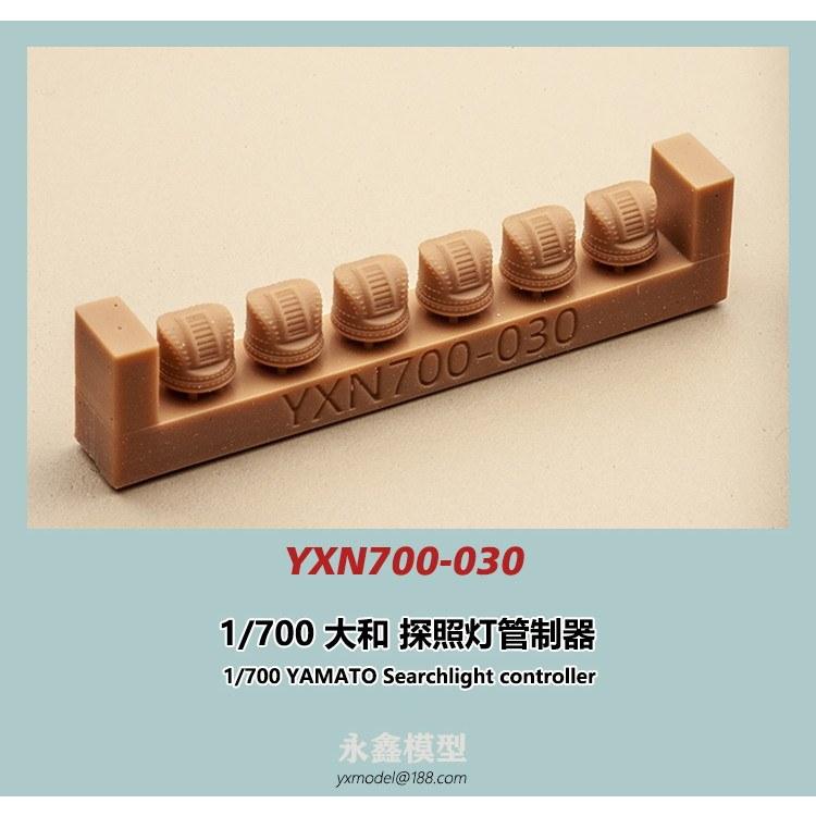 【新製品】YXN700-030 大和型戦艦 探照灯管制器