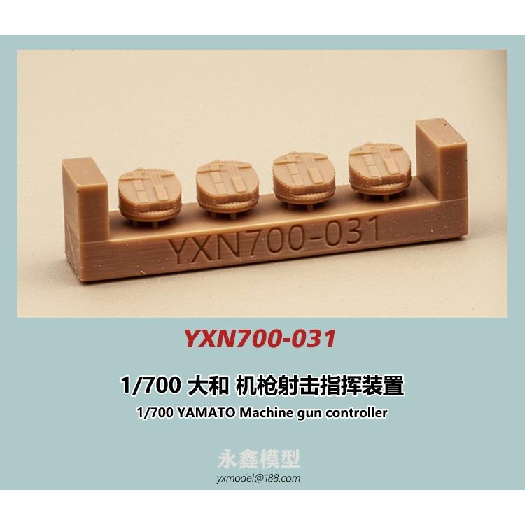 【新製品】YXN700-031 大和型戦艦 機銃射撃指揮装置