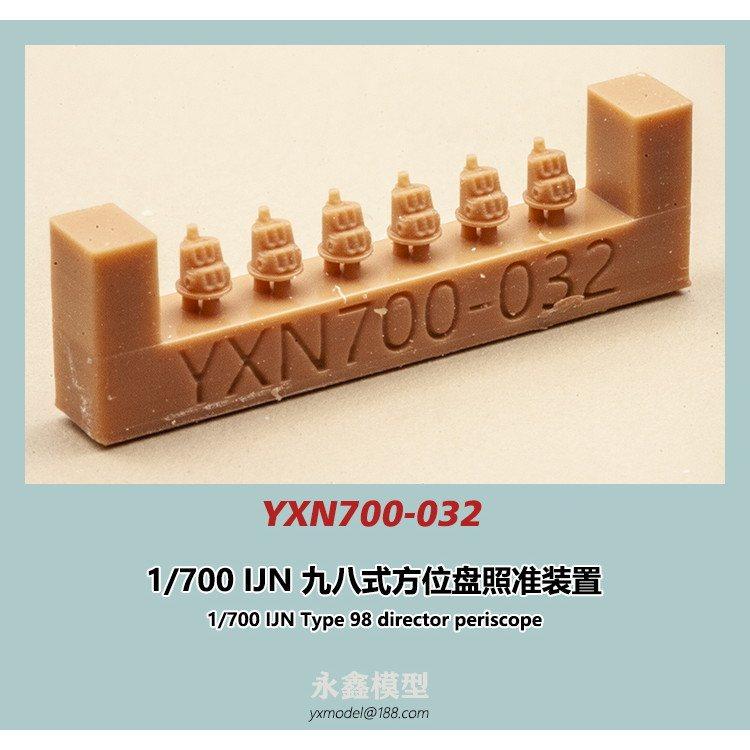 【新製品】YXN700-032 九八式方位盤照準装置
