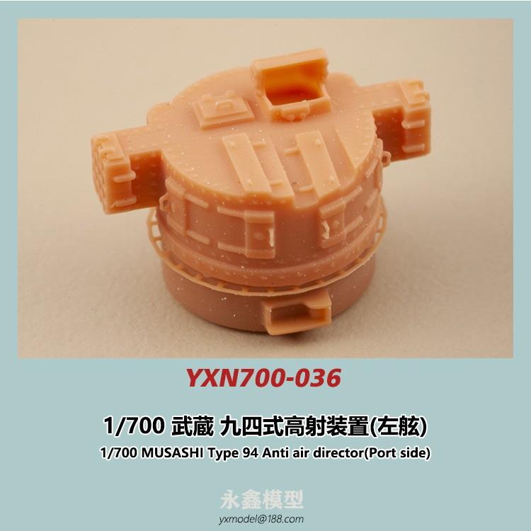 【新製品】YXN700-036 戦艦 武蔵 九四式高射装置(左舷)