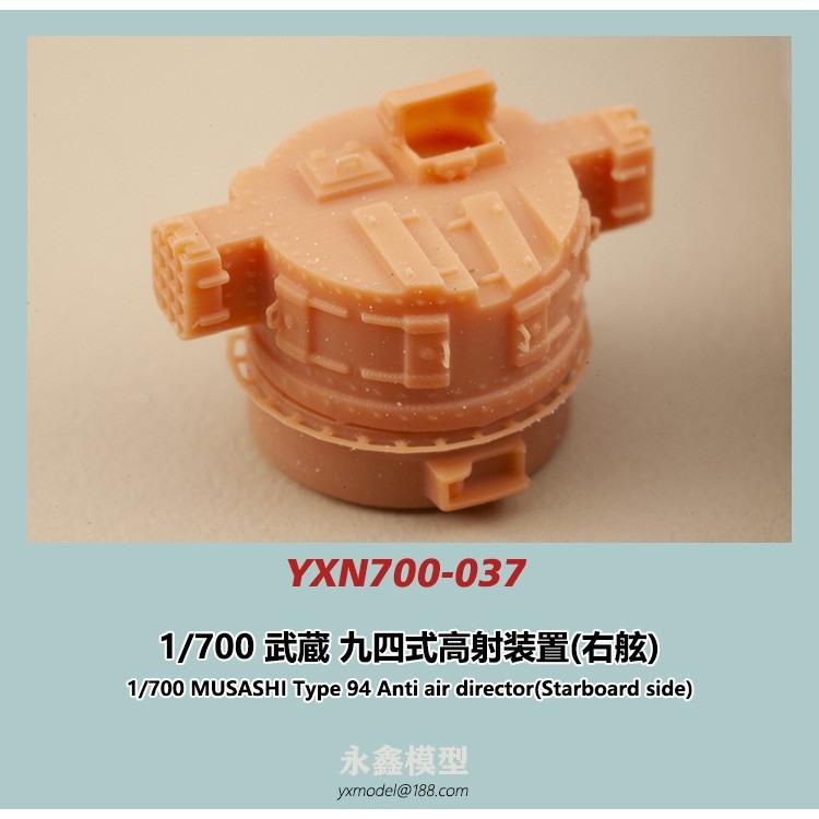 【新製品】YXN700-037 戦艦 武蔵 九四式高射装置(右舷)