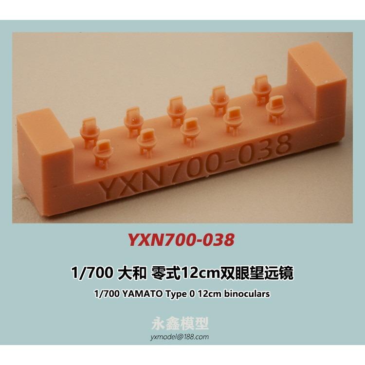 【新製品】YXN700-038 戦艦 大和 零式12cm双眼望遠鏡