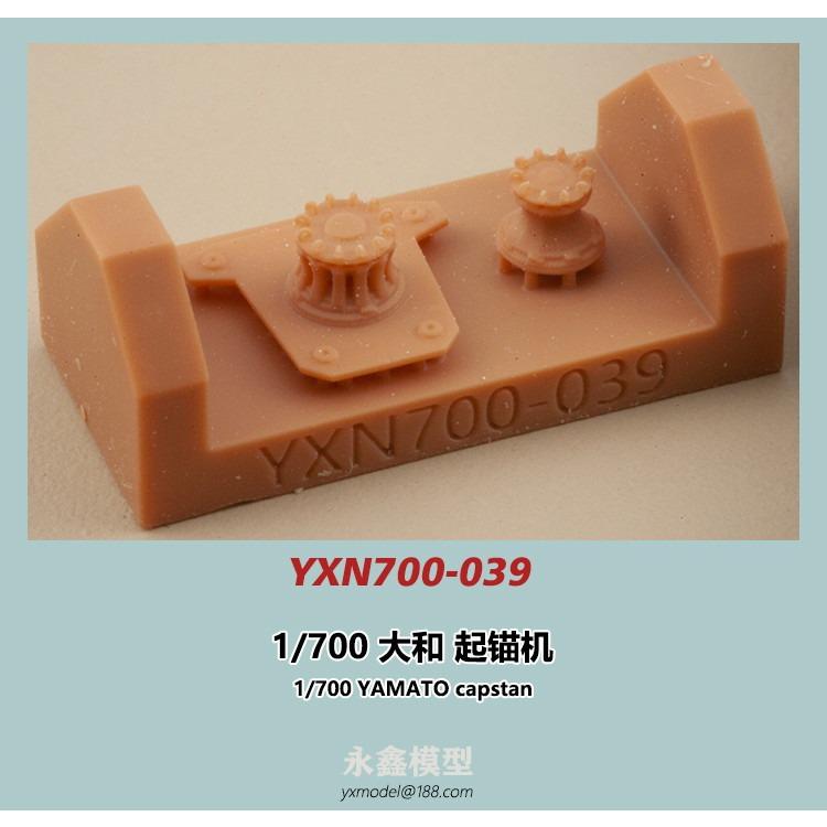 【新製品】YXN700-039 大和型戦艦 キャプスタン