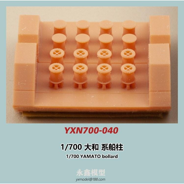 【新製品】YXN700-040 大和型戦艦 ボラード