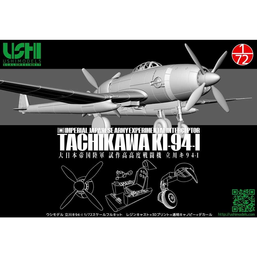 【新製品】72002 大日本帝国陸軍 試作高高度戦闘機 立川 キ94-I