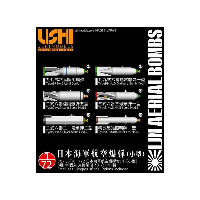 【新製品】72003 日本海軍航空爆弾セット 小型