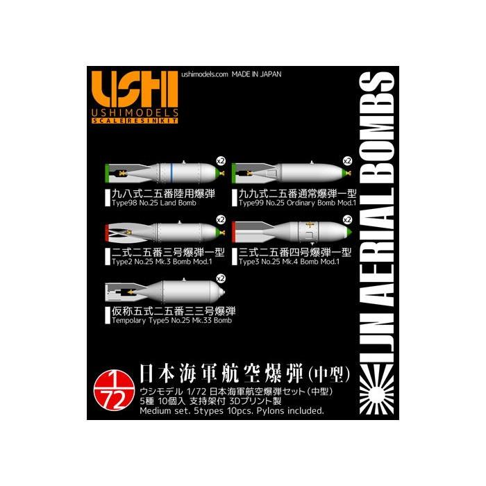 【新製品】72004 日本海軍航空爆弾セット 中型