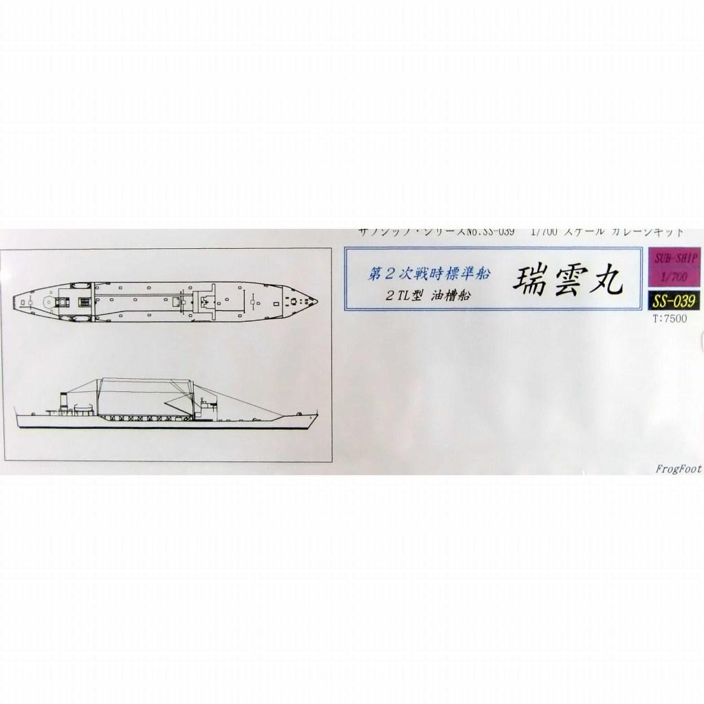 【再入荷】[2001007003900] SS-039)陸軍徴用輸送船 金華丸