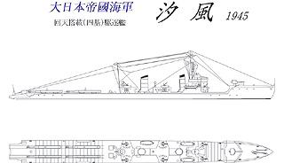 【再入荷】[2001007004303] SS-043)大日本帝国海軍 回天搭載(四基)駆逐艦 汐風 1945