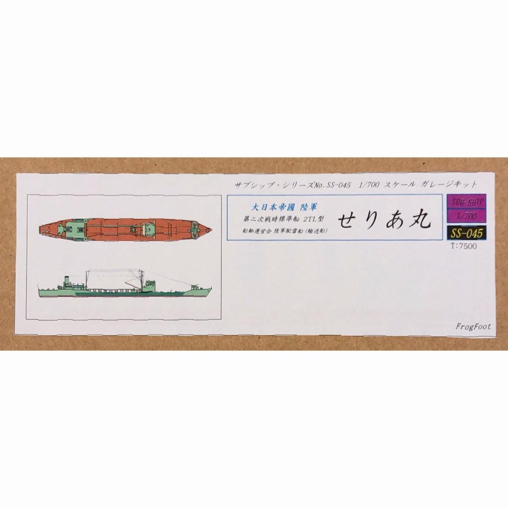 【新製品】SS-045 大日本帝国陸軍 第二次戦時標準船 2TL型 せりあ丸