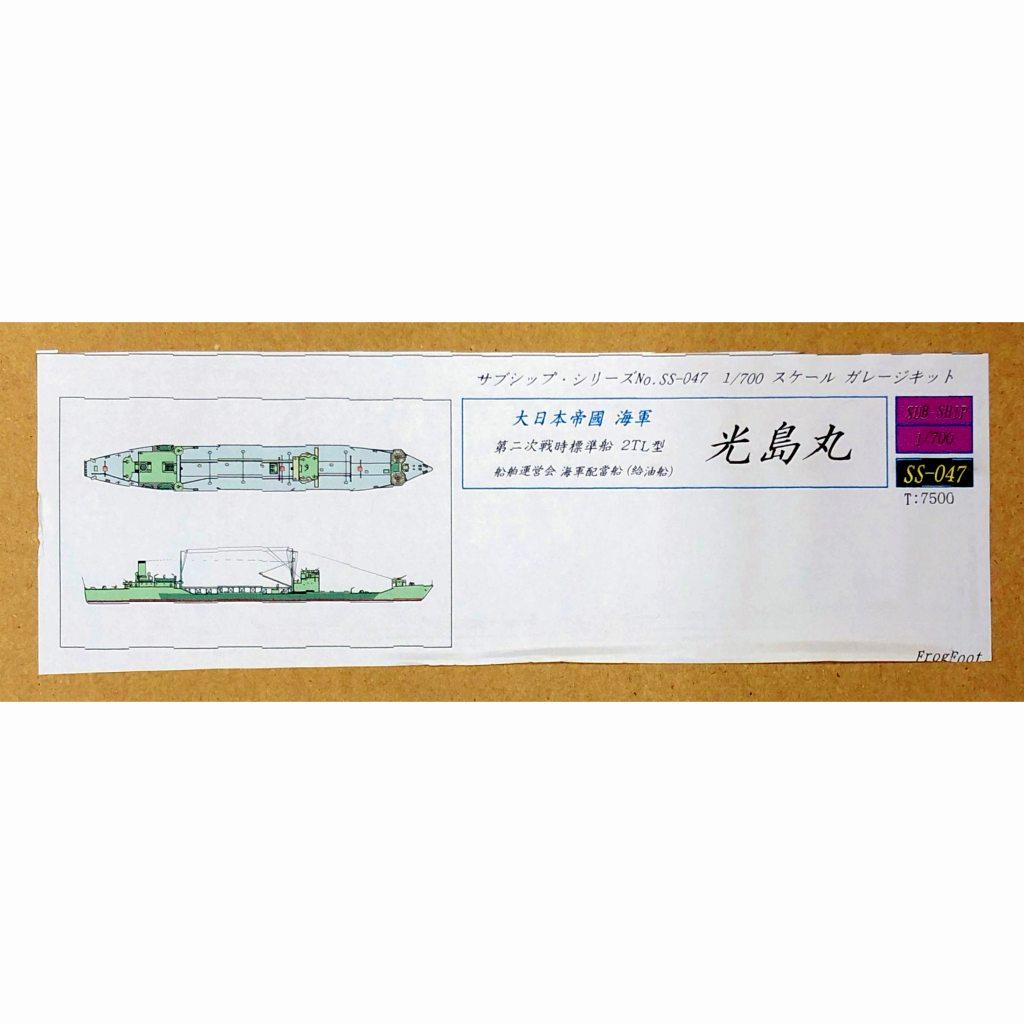 【新製品】SS-048 大日本帝国海軍 第二次戦時標準船 2TL型 光島丸