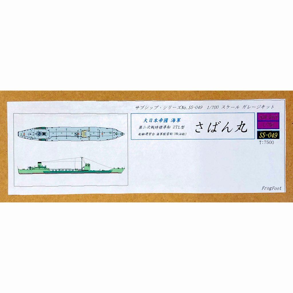 【新製品】SS-049 大日本帝国海軍 第二次戦時標準船 2TL型 さばん丸