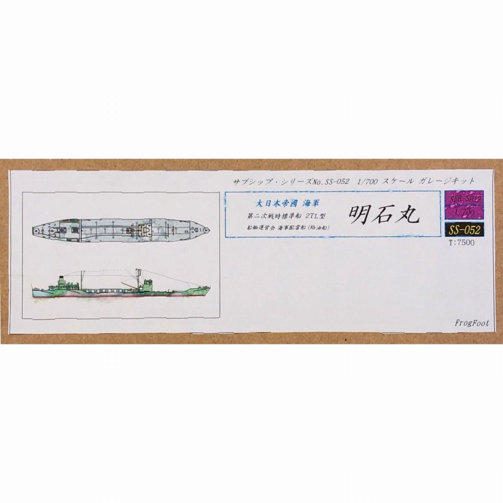 【新製品】SS-052 大日本帝国海軍 第二次戦時標準船 2TL型 明石丸