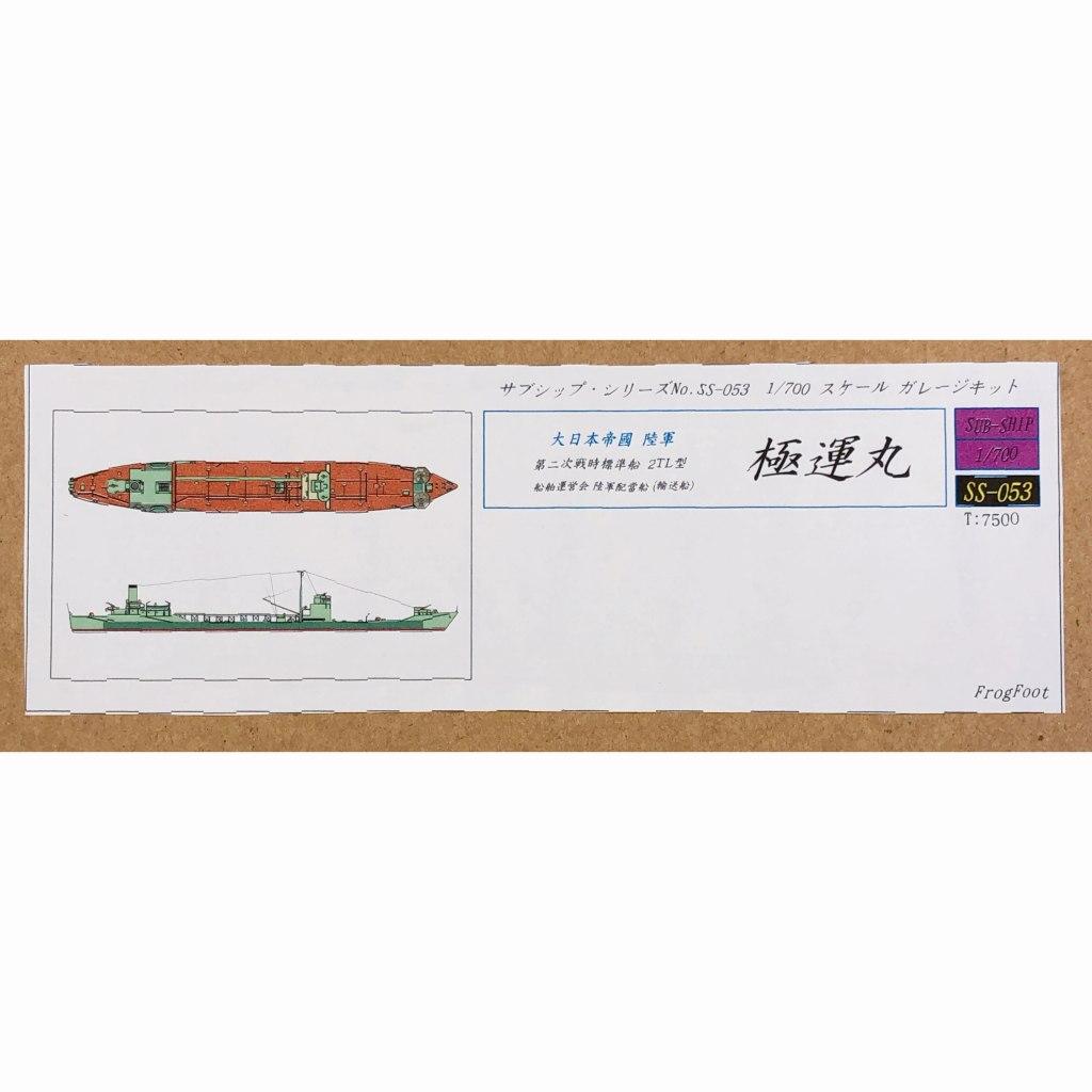 【新製品】SS-053 大日本帝国陸軍 第二次戦時標準船 2TL型 極運丸